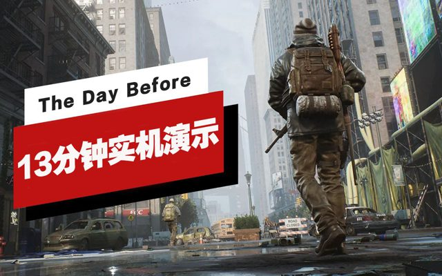 《The Day Before》13分钟实机演示